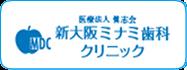 新大阪ミナミ歯科クリニック 一般サイト