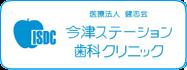 今津ステーション歯科クリニック 一般サイト