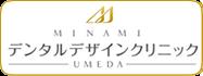 ミナミデンタルデザインクリニック梅田 一般サイト