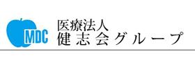 医療法人健志会グループ